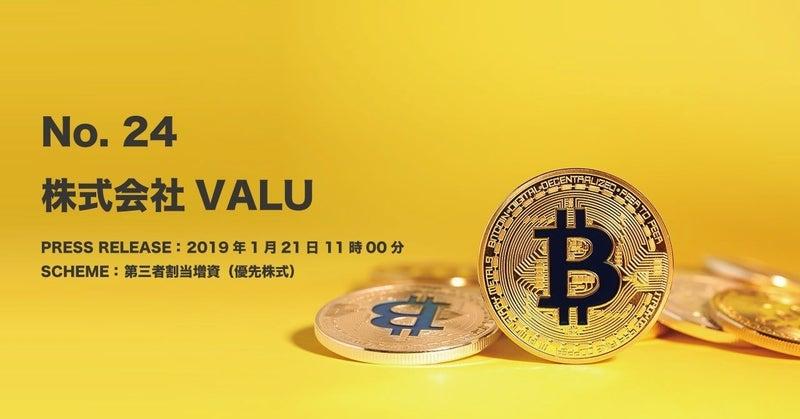 FUNDINGFACTBOOK表紙_VALU