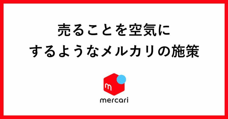 売ることを空気にするようなメルカリの施策|yusuke fushiki|note
