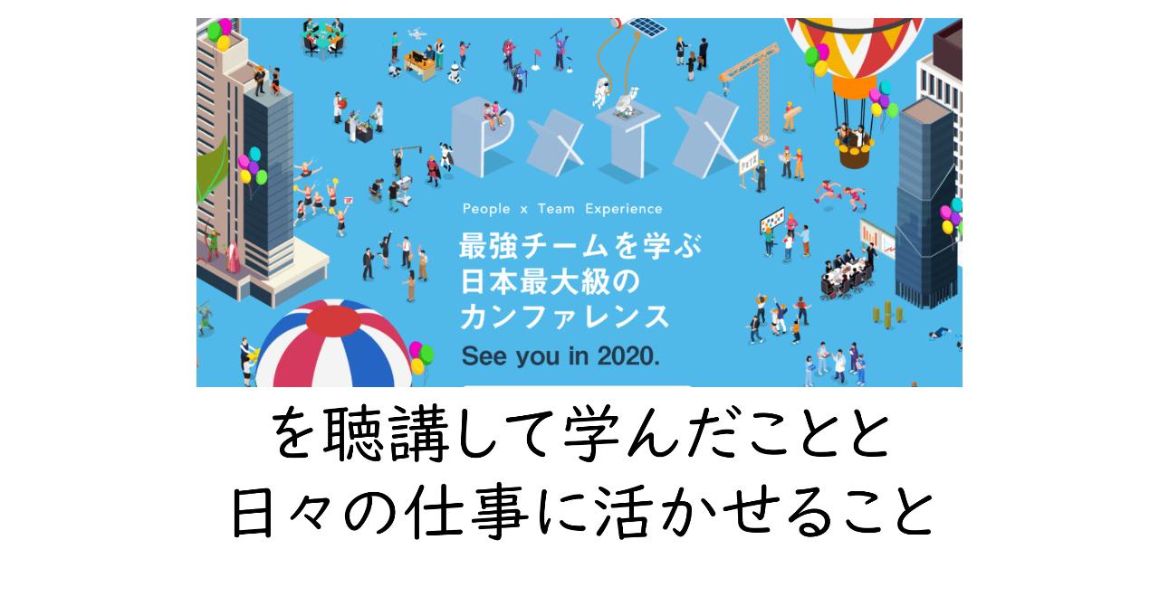 最強のチームを学ぶ日本最大級のカンファレンス_PxTX_note用-01