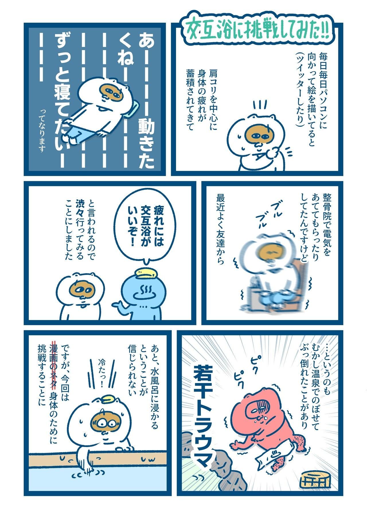 交互浴_001