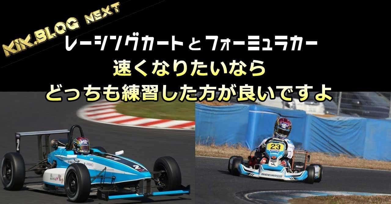 note-レーシングカートとフォーミュラカー_アイキャッチ
