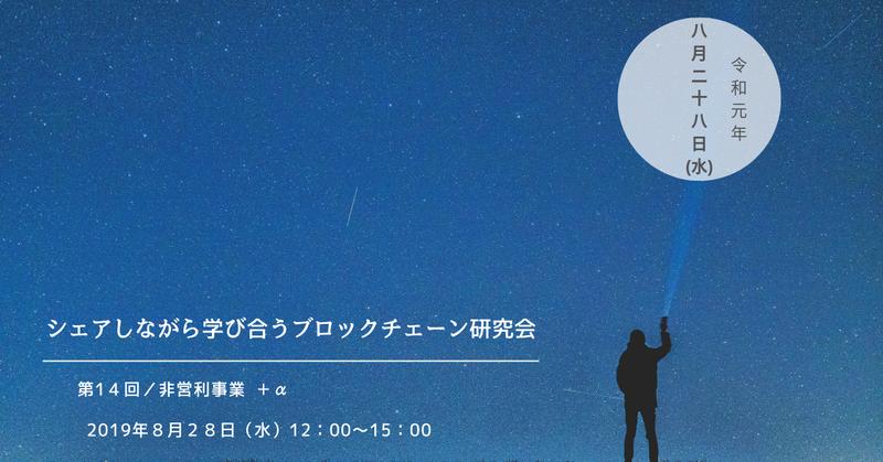 募集】特集/非営利事業 8月28日(水)第14回ブロックチェーン研究会に ...