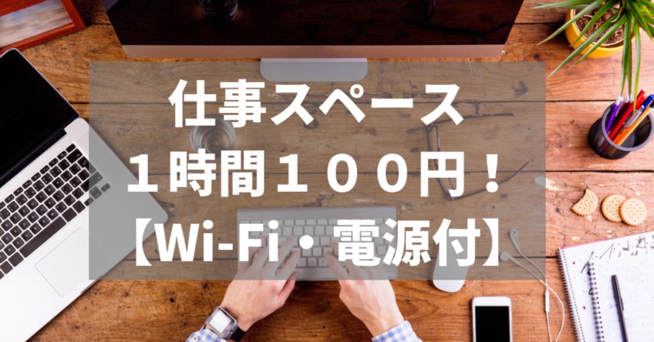 仕事スペース_1時間100円___Wi-Fi_電源付_