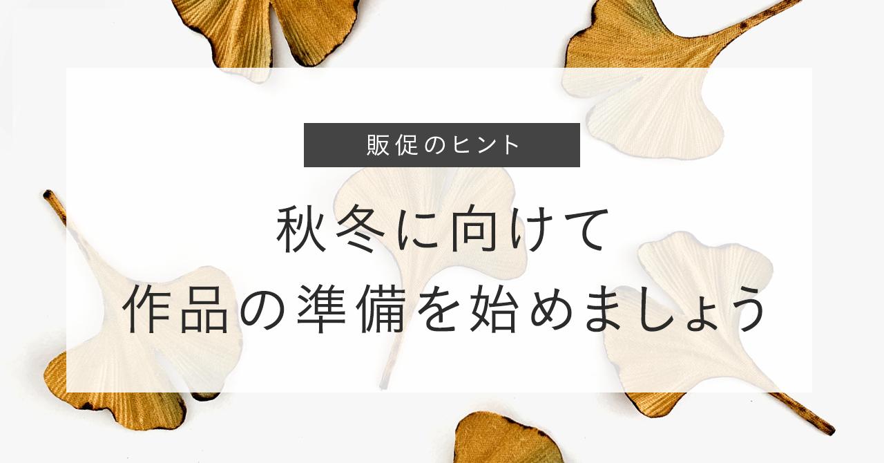 タイトル_販促のヒント_秋冬