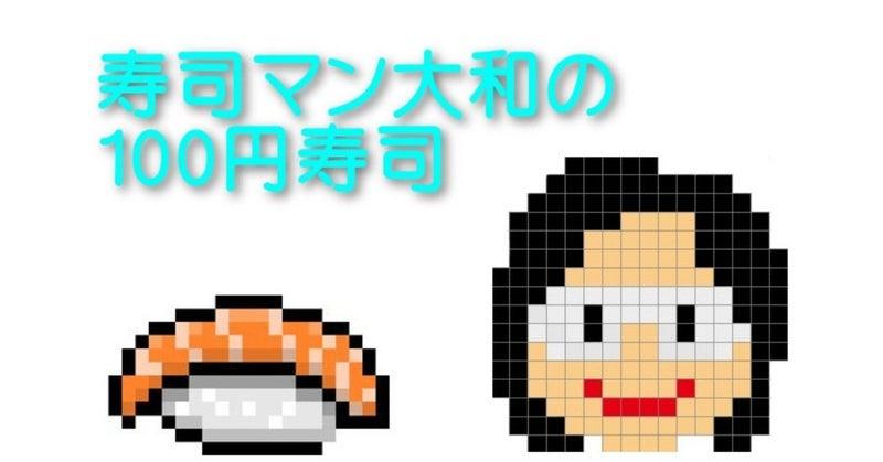 寿司マン大和の100円寿司ヘッダー