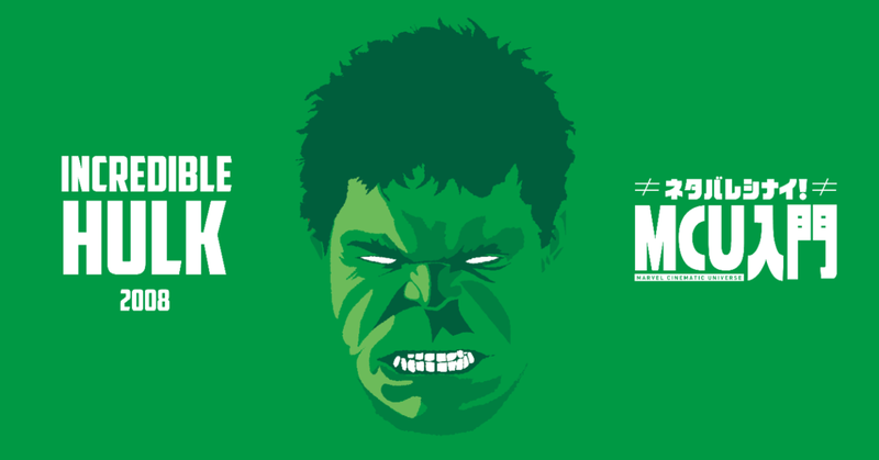 marvel_mag_hulk_アートボード_1_のコピー_4