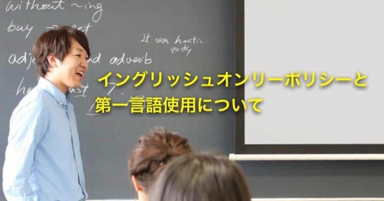 イングリッシュオンリーポリシーと第一言語使用について|タクトピア ...