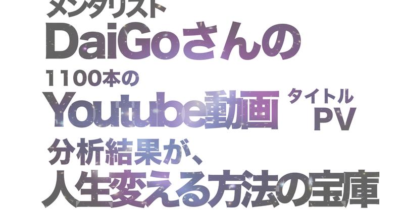メンタ リスト daigo youtube