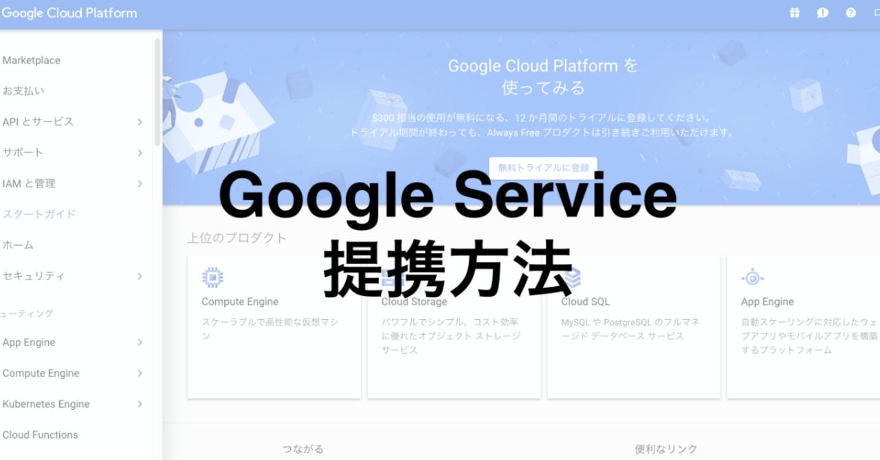 【smart ASP】Google Service各種の提携方法 SEOのきつね note