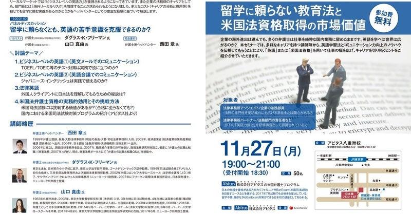 BLJ_seminar1127ファイナル