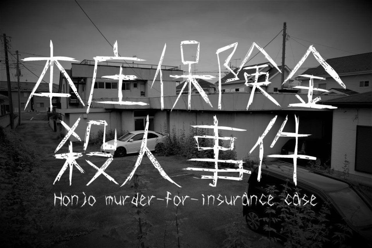 保険 殺人 トリカブト 金