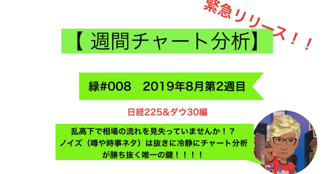 スクリーンショット_2019-08-10_20