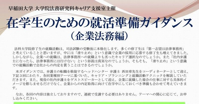 130426_在学生のための就活ガイダンス_企業法務__西田先生のコピー