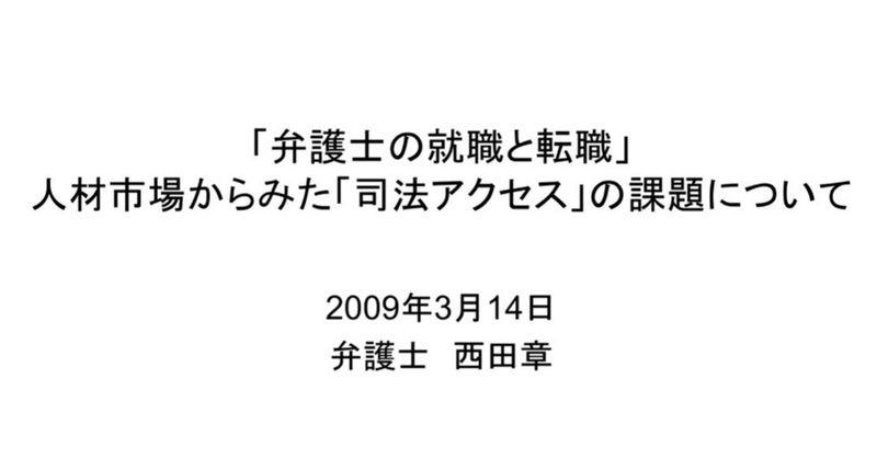 西田レジュメ20090310