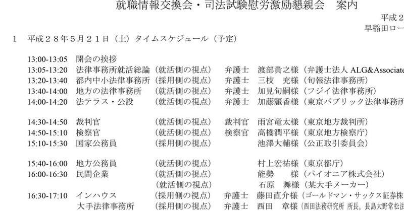 3配布用_就職情報交換会_160321