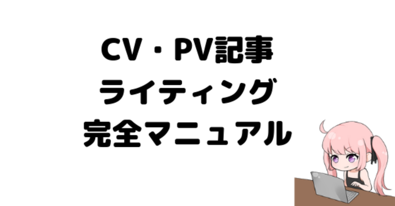 PV記事2