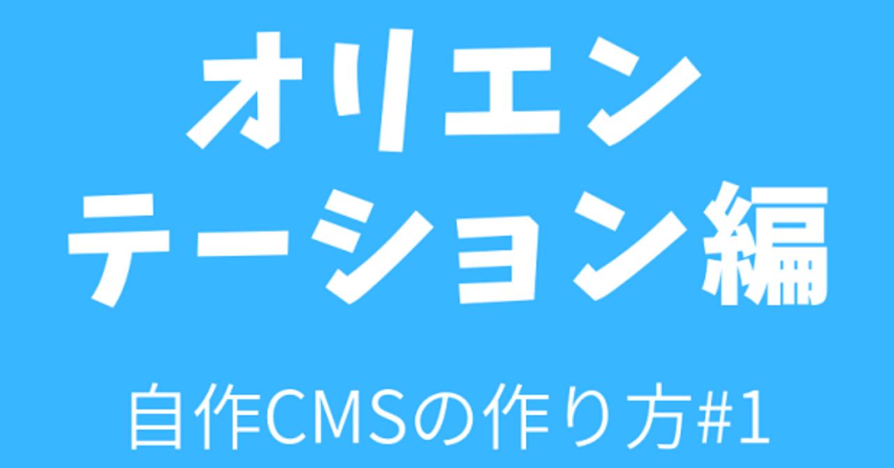 001_オリエンテーション編