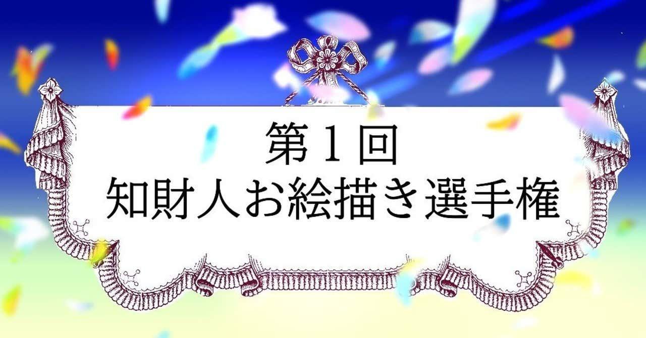 お絵描き選手権タイトル_009