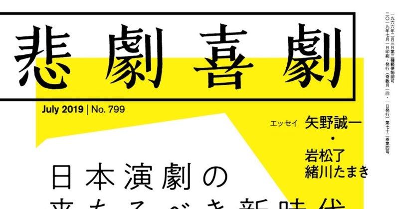 悲劇喜劇2019_07