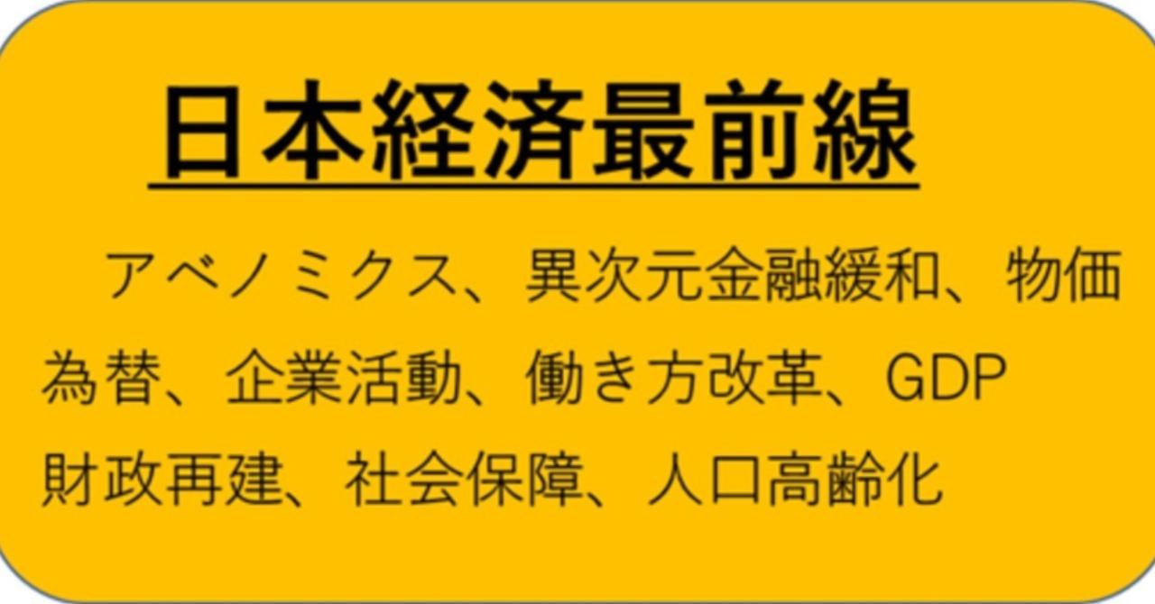 日本経済最前線