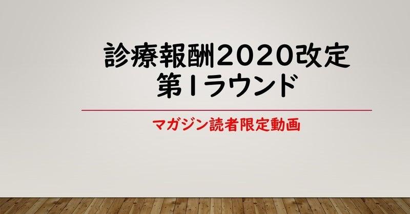 診療報酬2020改定
