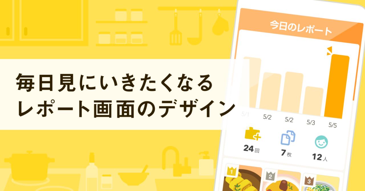 毎日見にいきたくなるレポート画面のデザイン Taiga Sano note