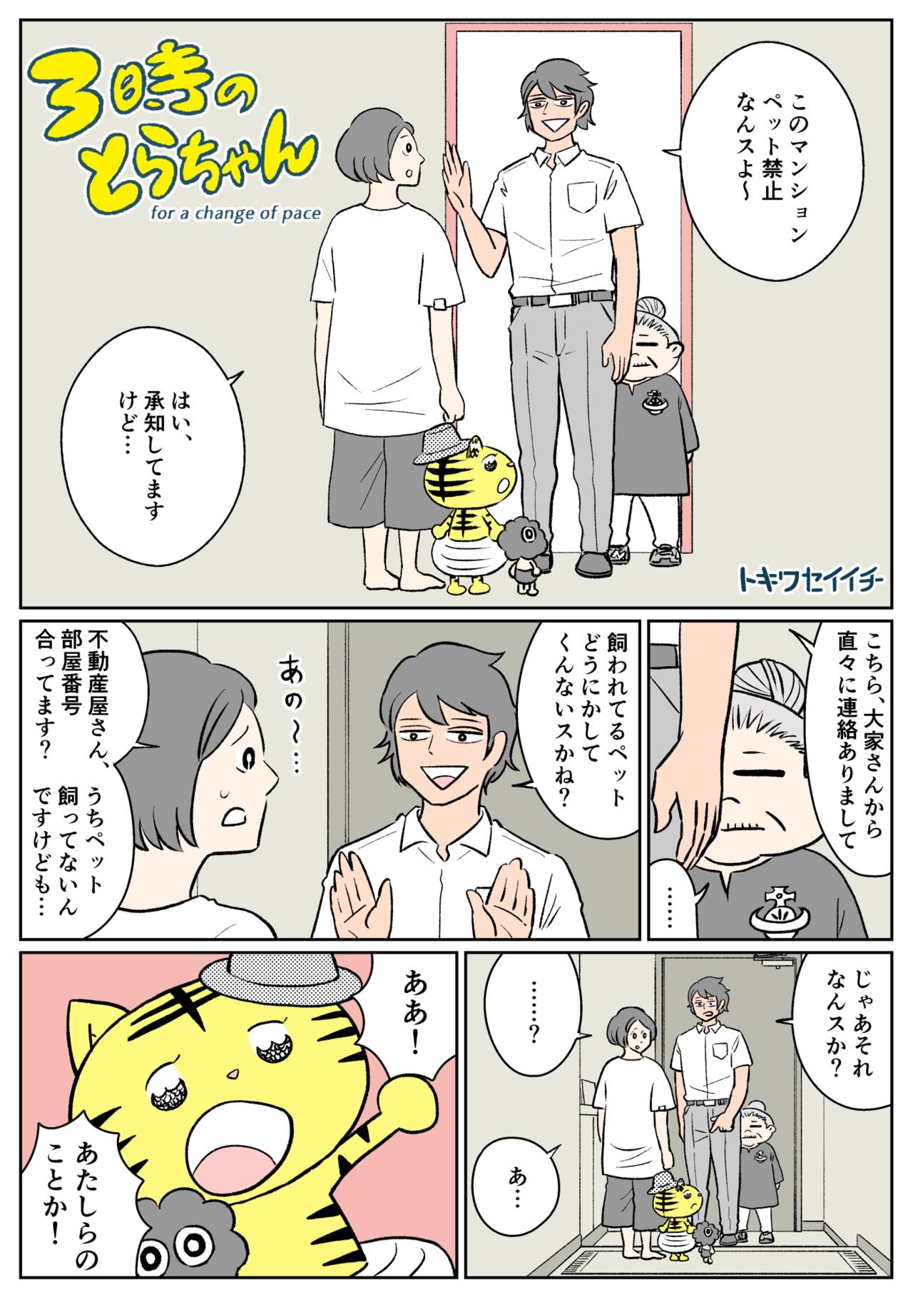 とらちゃん23話_001