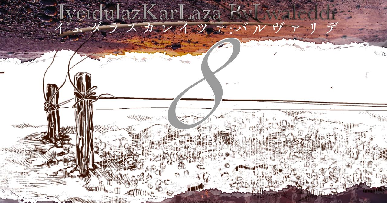 イェダラスカレイツァ201909