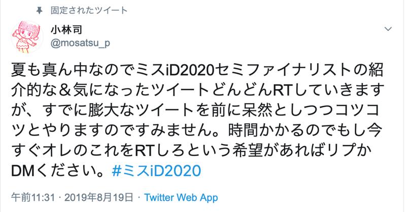 スクリーンショット_2019-08-19_16