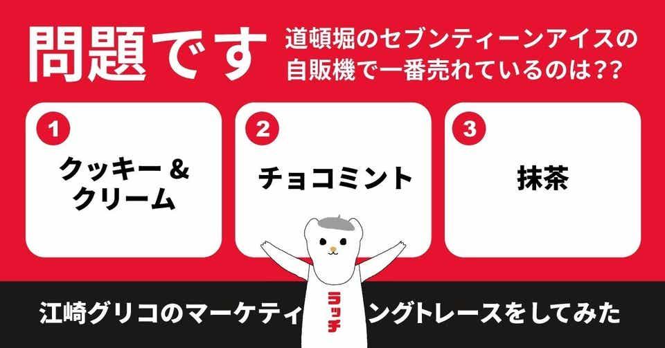 江崎グリコのマーケティングトレースをしてみた|寺田彩乃(ラッチ)|note
