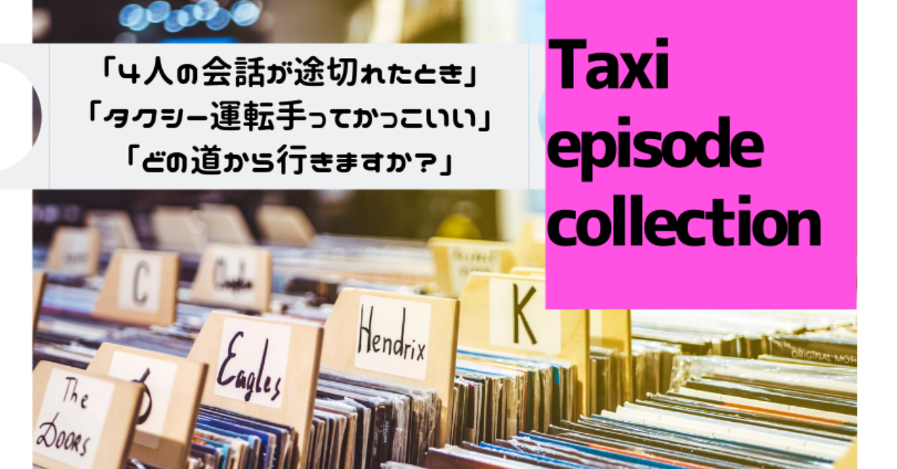 Taxi_episode_collectionのコピーのコピーのコピーのコピーのコピー