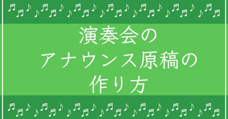 演奏会アナウンス