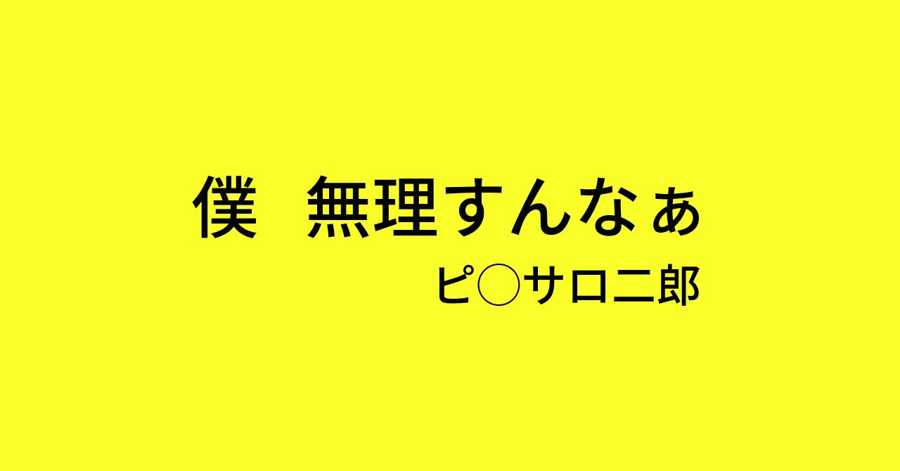 ピ_サロ二郎