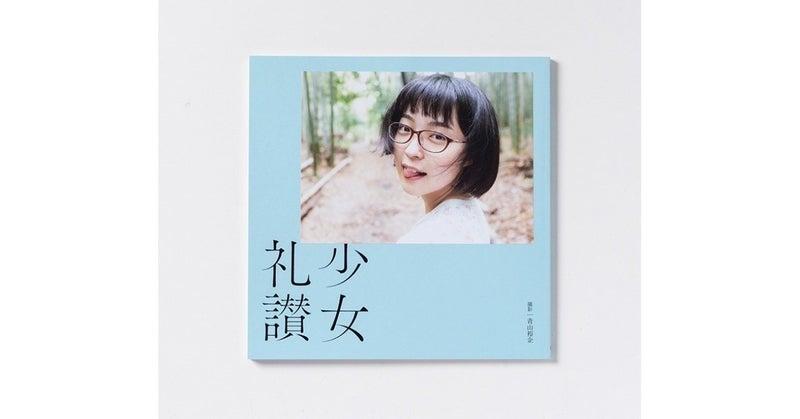 wix_少女礼讃_1