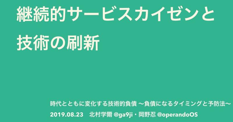 スクリーンショット_2019-08-26_11