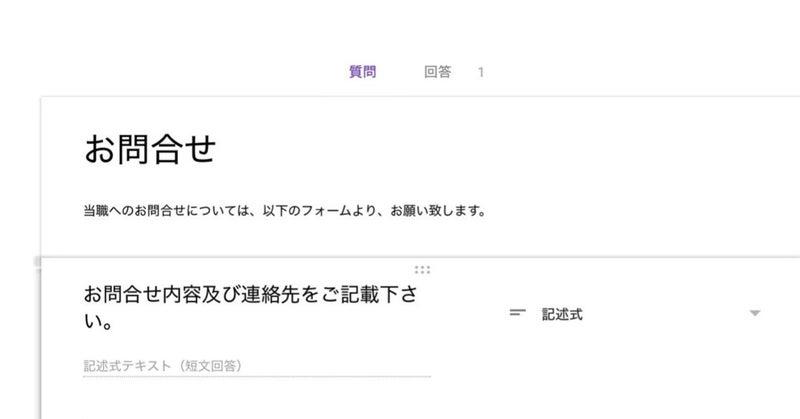 お問合せ_-_Google_フォーム
