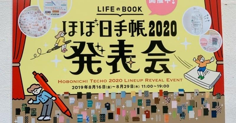 日 2020 ラインナップ 手帳 ほぼ