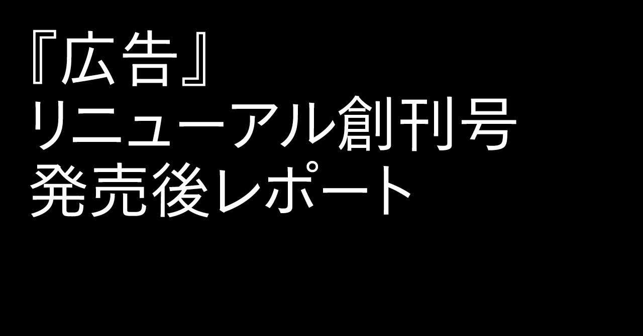 noteタイトル画像_発売後レポート
