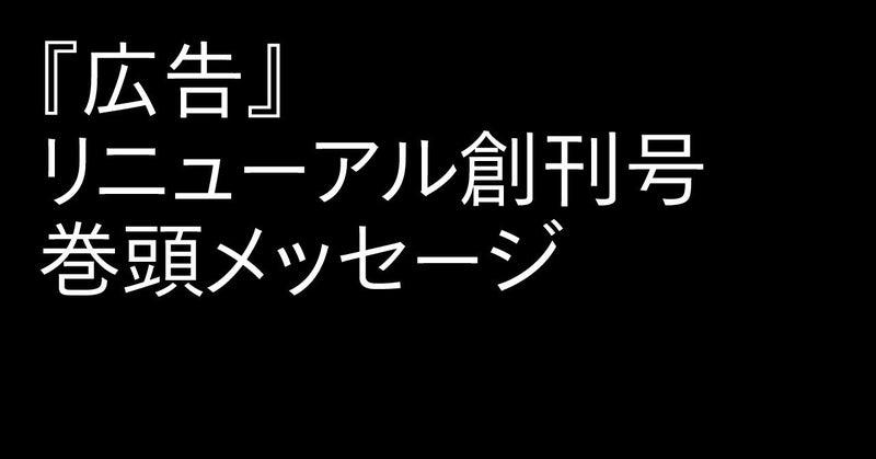 noteタイトル画像_巻頭メッセージ_