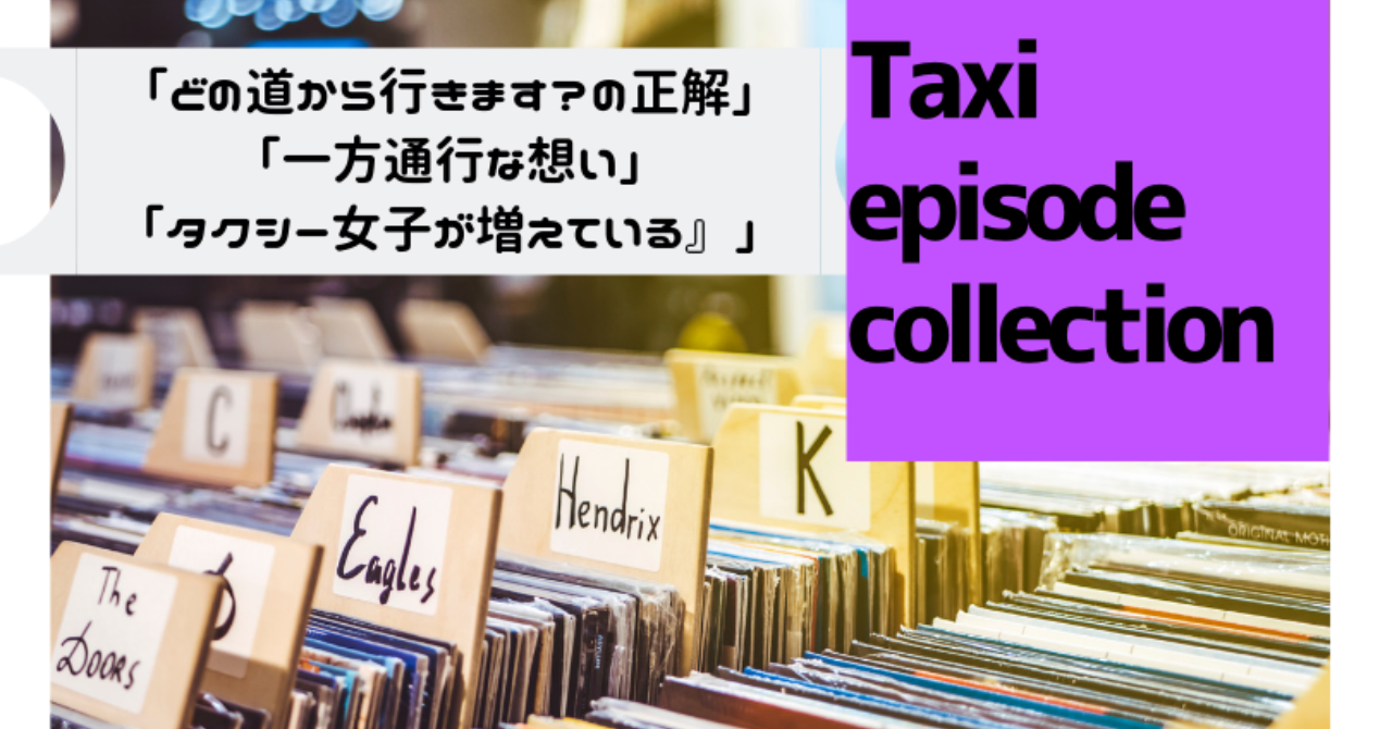 Taxi_episode_collectionのコピーのコピーのコピーのコピーのコピーのコピー