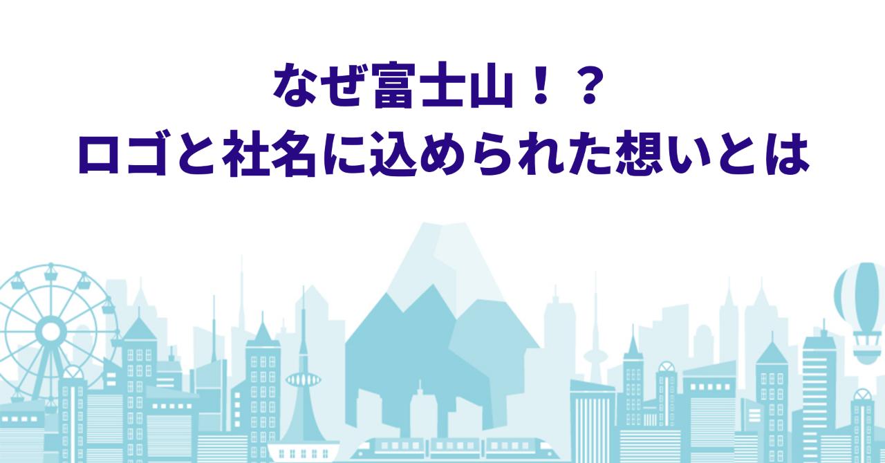なぜ富士山___青山社中が多用している富士山への想いと会社名の成り立ちについて