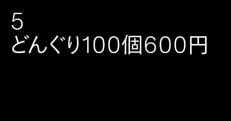 5_どんぐり100個600円