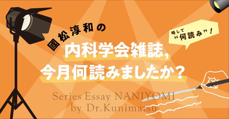 何読み_記事
