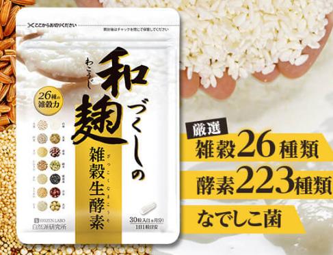 和 麹 づくし の 雑穀 生 酵素 効果 口コミ
