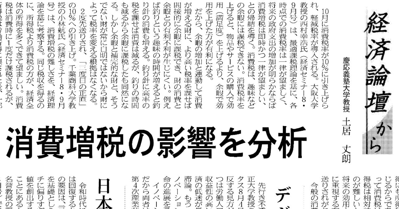 日経190831論壇