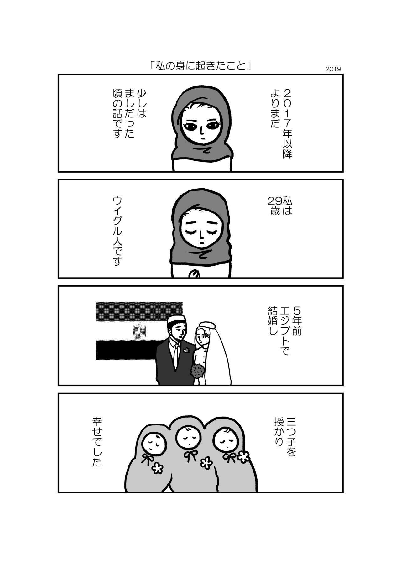 証言集会マンガ01
