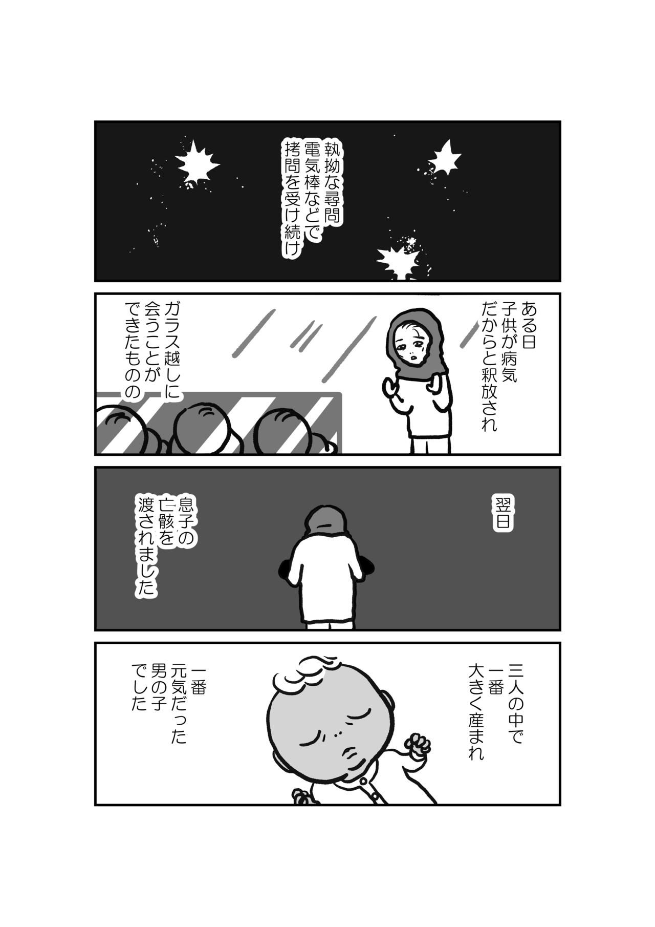 証言集会マンガ03