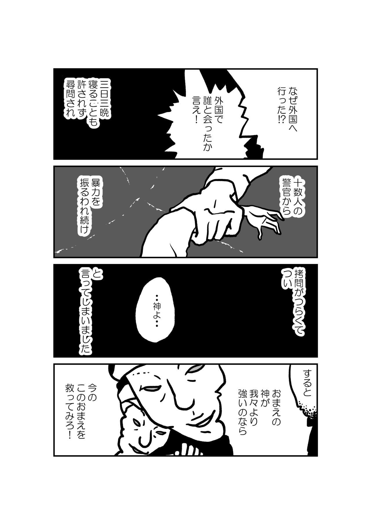 証言集会マンガ05