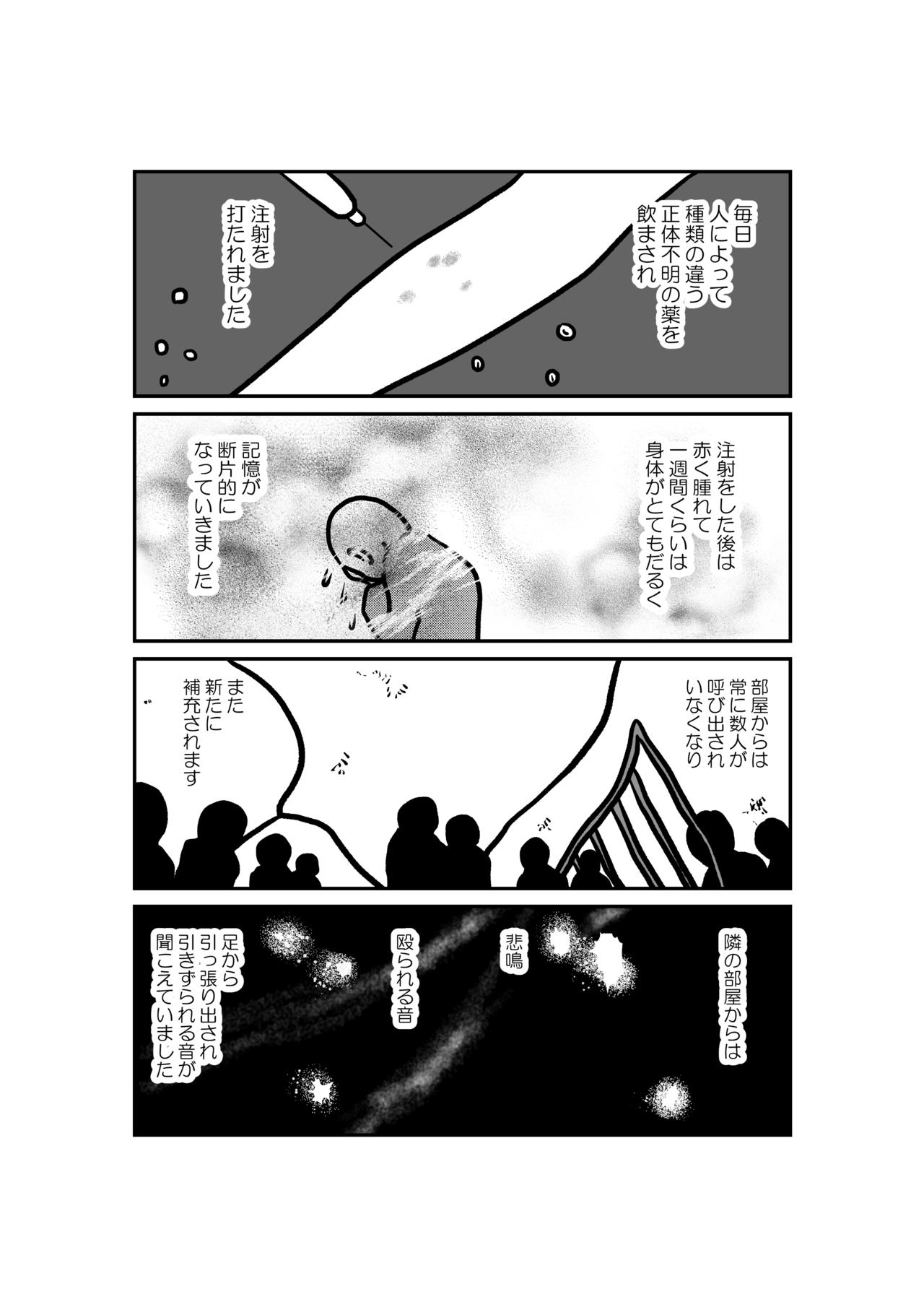 証言集会マンガ08