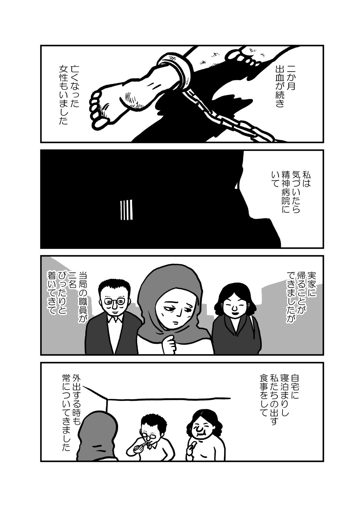 証言集会マンガ09